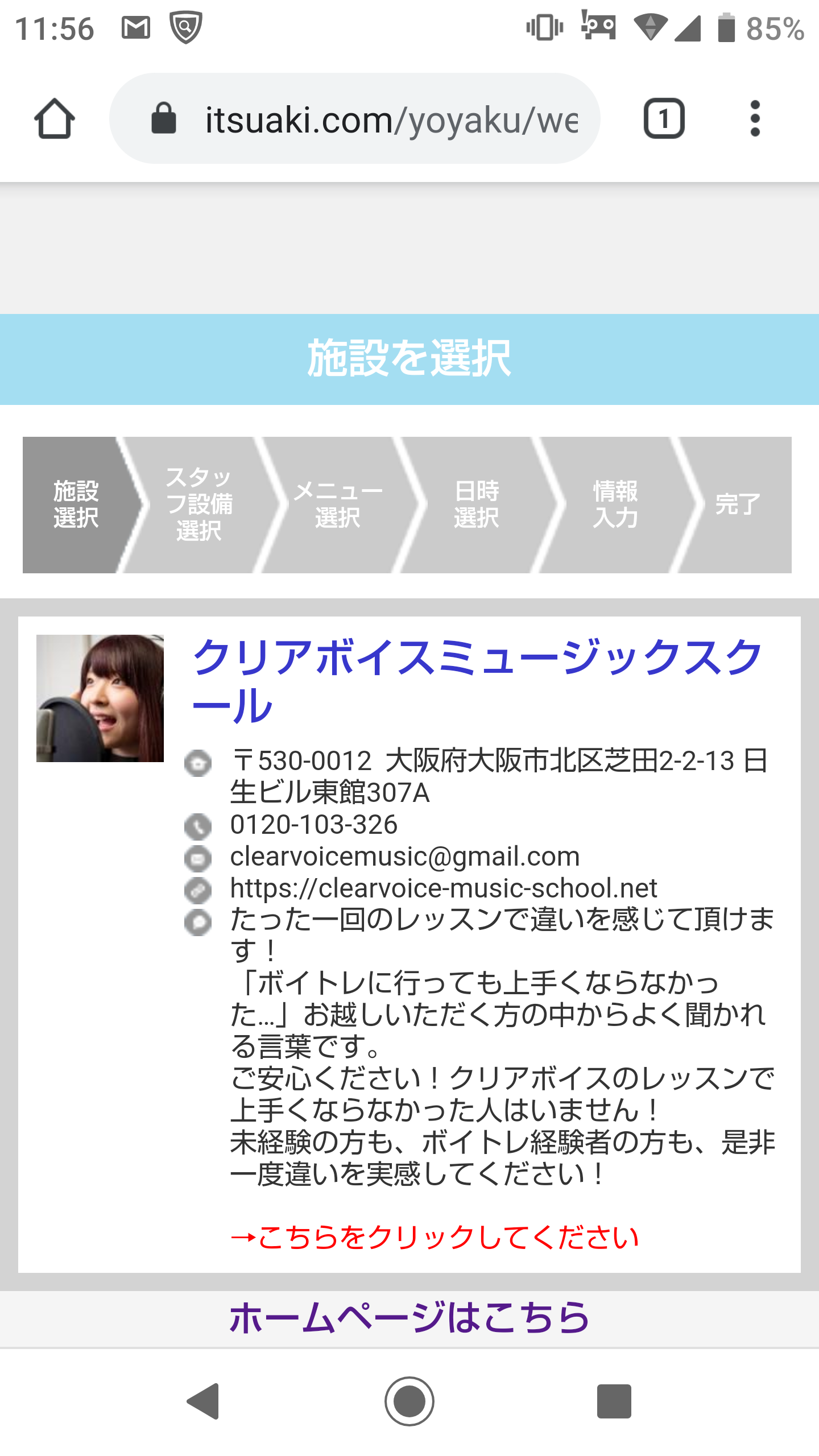 専用予約サイトのトップ画面